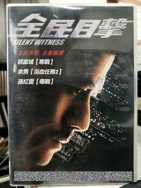挖寶二手片-G26-013-正版DVD-華語【全民目擊】-郭富城 余男 孫紅雷(直購價)