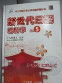 【書寶二手書T9/語言學習_YHY】新世代日語輕鬆學-讀本5_于乃明