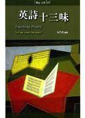 (二手書)英詩十三味-西洋文學17