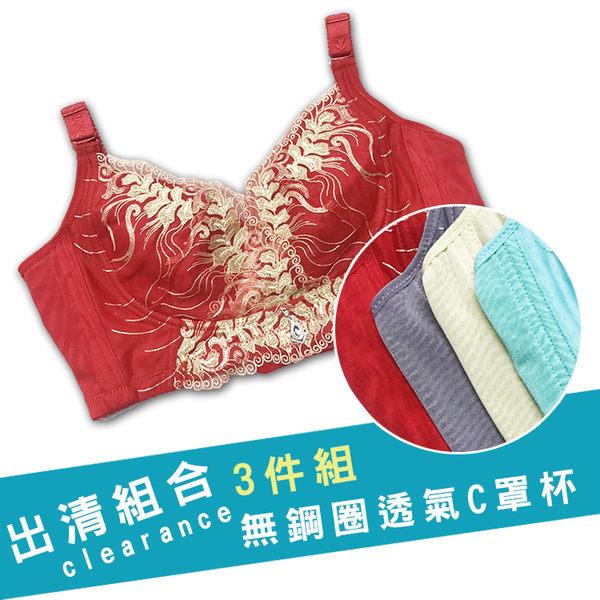 【MADONNA 瑪丹娜 - NG出清組合】無鋼圈 輕柔 C罩 3件組 1331 透氣 內衣 (隨機選色) 胸罩 C34 C36 C38 C40 C42