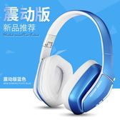 無線藍芽耳機頭戴式手機音樂立體聲運動跑步耳麥重低音【叢林之家】