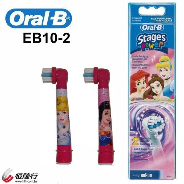 【德國百靈Oral-B】兒童迪士尼刷頭EB10-2(圖案隨機)(全球牙醫第一推薦電動牙刷品牌)