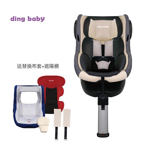 ding baby ISOFIX 0-4歲 嬰幼兒安全汽座-沉穩藍