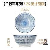 泡麵碗 日式面碗6/7英寸面碗陶瓷餐具大號湯碗大碗家用泡面碗拉面碗商用 13色