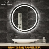 浴室鏡 北歐洗手衛生間壁掛LED發光燈鏡圓形帶燈廁所鏡子智能防霧浴室鏡-三山一舍