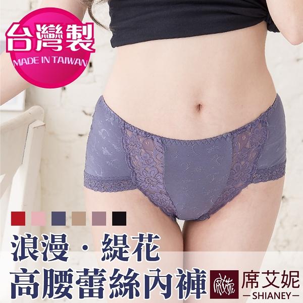 女性中腰蕾絲內褲 性感 蕾絲 大碼 台灣製造 No.5679-席艾妮SHIANEY