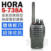 ▼免執照..商務專用..長距離通訊▼HORA S-738A 業務型 手持無線電對講機