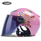 兒童頭盔電動機車男孩女小孩子寶寶四季卡通安全帽夏季半盔 桃園百貨