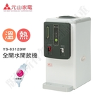 豬頭電器(^OO^) - 元山牌 全開水溫熱開飲機【YS-8312DW】