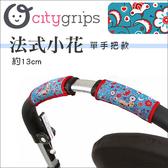 ✿蟲寶寶✿【美國Choopie】CityGrips 推車手把保護套 / 單把手款 - 法式小花