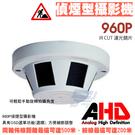 高雄市監視器 AHD  960P 130萬畫素 偽裝偵煙型 攝影機 適 DVR 適.264  針孔