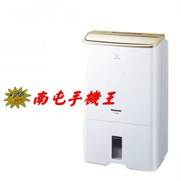 @南屯手機王@Panasonic 國際牌 16公升智慧雙重除濕機 F-Y32CXW 香檳金 宅配免運費