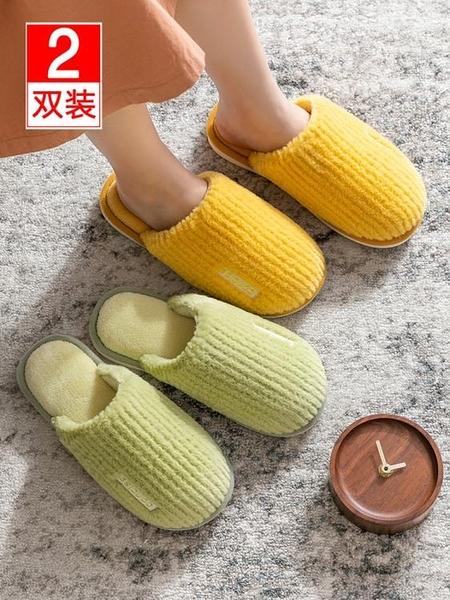 買一送一棉拖鞋情侶