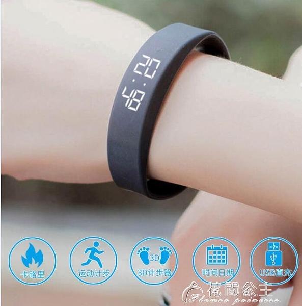 智慧手環-智慧手環運動電子手錶無需藍芽女男跑步睡眠學生兒童防水震動鬧鐘健康 花間公主