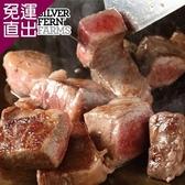 勝崎生鮮 紐西蘭銀蕨PS熟成骰子牛5包組 (150公克±10%/1包)【免運直出】