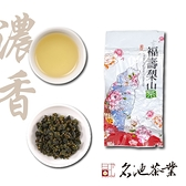 【名池茶業】一泡式福壽梨山高冷烏龍茶 20克/包 濃香
