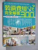 【書寶二手書T4/建築_XDY】裝潢費用完全解答300 Q&A_漂亮家居編輯部