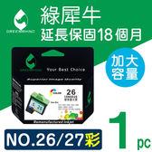 [Greenrhino 綠犀牛]for Lexmark NO.26 / NO.27 (10N0026) 彩色高容量環保墨水匣