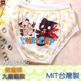 男童褲二枚組 (九藏喵款) 台灣製 no.3155-席艾妮shianey