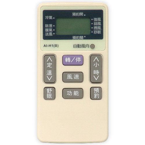 【中彰投電器】北極熊(日立冷氣專用)冷氣遙控器,AI-H1【刷卡分期+免運費】日立系列新版7合一