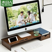 熒幕架 電腦顯示器屏增高架底座桌面台式辦公室收納置物護頸支架子【幸福小屋】