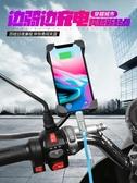 電動車手機支架腳踏車
