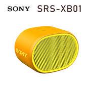 SONY SRS-XB01 重低音防水防塵 輕巧藍牙喇叭 16HR續航黃色