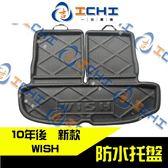【一吉】10年後 新款 Wish 防水托盤 /EVA材質/ wish防水托盤 wish後車廂墊 wish車廂墊 行李墊