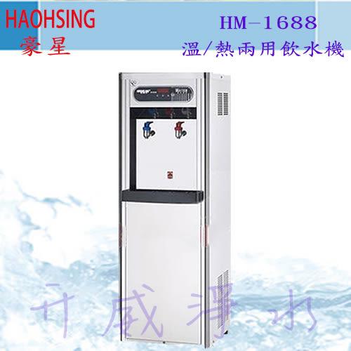 {免費安裝} [6期0利率] 豪星HM-1688溫 / 熱二用飲水機~內含RO逆滲透(適合套房出租業者)