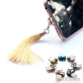 防塵塞新款5s蘋果iphoneX充電口可愛流蘇7Puls吊墜8P韓國6S 快意購物網