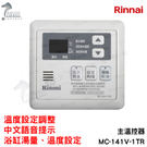 主溫控器-多功能型 MC-141V-1TR