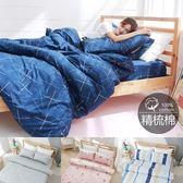 《多款任選》活性印染精梳純棉5x6.2尺雙人床包被套四件組-台灣製100%棉(含枕套)[SN]