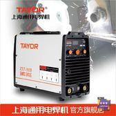 電焊機 上海通用電焊機 ZX7-315I 數字化 逆變式 手工焊 110V-540VT