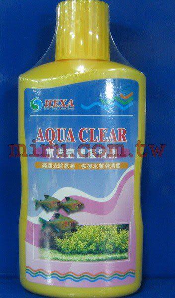 【西高地水族坊】HEXA 水質高速澄清劑(300ml)