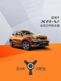 適用于東風本田xrv汽車手機車支架xr-v圓形出風口車載手機架專用