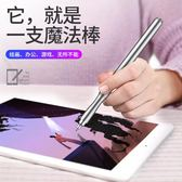 手寫筆 iphone手機平板觸控觸屏電容筆蘋果iPad電子手寫指繪筆繪畫pencil  英賽爾3C數碼店