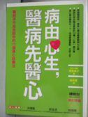 【書寶二手書T1/養生_HSP】病由心生醫病先醫心-醫師來不及告訴你的12個身心自療法_渡部典子