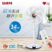 【南紡購物中心】SAMPO聲寶 14吋微電腦遙控DC節能風扇 SK-FP14DR