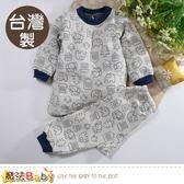 嬰幼兒服 台灣製三層棉厚款極暖居家套裝 魔法Baby