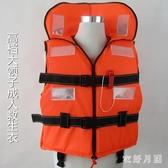 船用專用救生衣大領背心浮力大反光面大工作服 QW8177【衣好月圓】