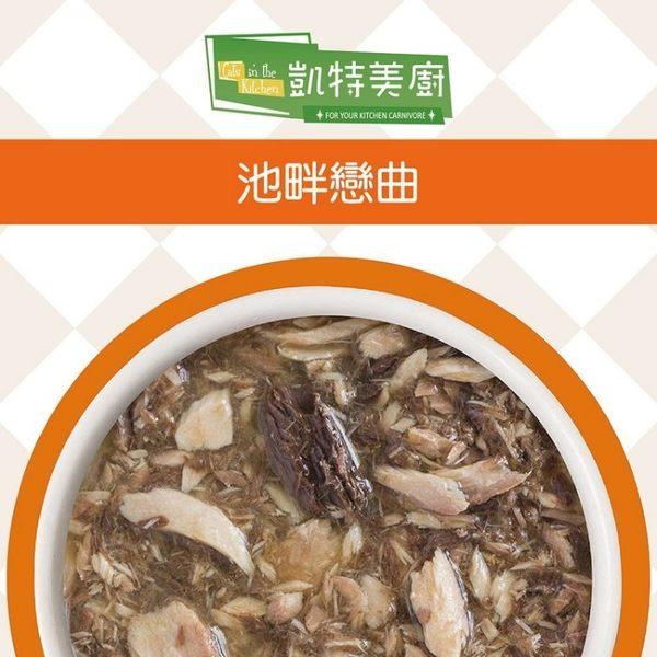 *King Wang*【單包】凱特美廚WERUVA《Cats in the Kitchen天然無穀貓餐包系列》85g 貓罐主食餐包