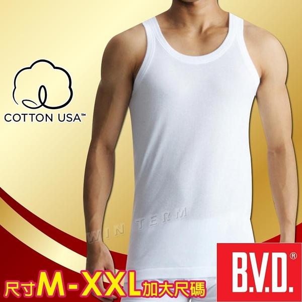 快速出貨!BVD 100%純棉優質背心-(尺寸M~XXL加大尺碼)