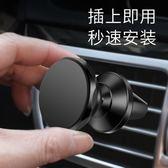 車載手機支架汽車用磁性出風口支撐架吸盤式多功能磁鐵導航支架