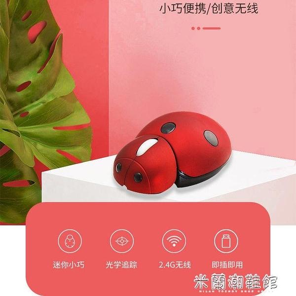 無線滑鼠 人體工學七星瓢蟲卡通可愛滑鼠 迷你創意個性辦公2.4G無線滑鼠 快速出貨
