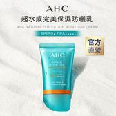 AHC 超水感完美保濕防曬乳 50ml SPF50+/PA++++