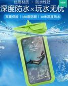 防水手機袋水下拍照潛水套觸屏游泳IP678xplus通用款 法布蕾輕時尚