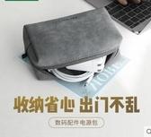 數據線收納包綠聯 數據線收納包盒數碼充電器耳機鼠標配件收納袋子整理便攜包電源包 玩趣3C