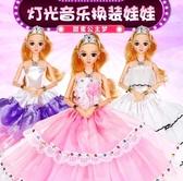 芭比娃娃 眨眼換裝套裝大禮盒婚紗公主六一兒童女孩玩具別墅城堡 - 雙十二交換禮物