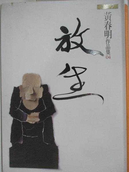 【書寶二手書T3/一般小說_AVC】放生_黃春明