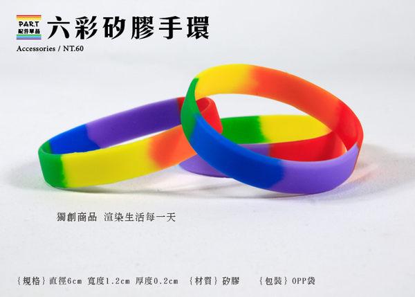 【PAR.T】彩虹商品-六彩矽膠手環